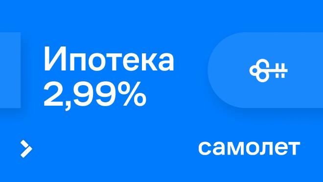 Ипотека 2,99%. ЖК «Алхимово» Ставка 2,99% на весь срок кредита.